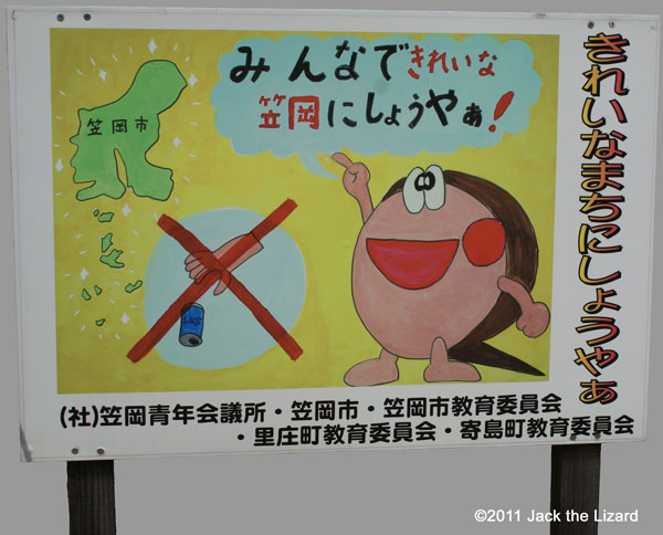 Protect Our Horseshoe Crab!, Kasaoka-city