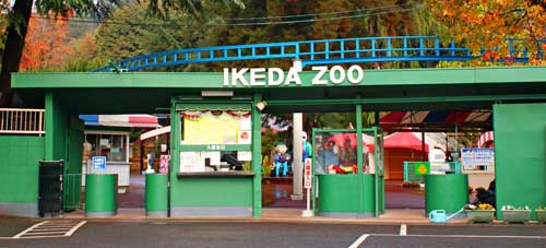 Entrance of Ikeda Zoo
